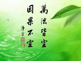 吃泥鳅造恶业 戒杀吃素延寿