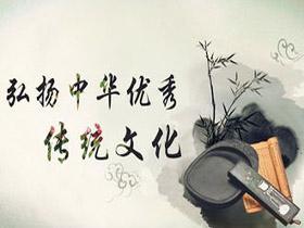 中国传统文化救了我