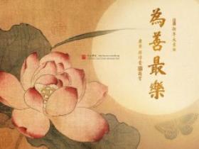 传统文化如何转变命运(二)
