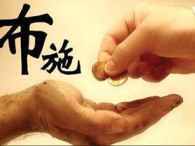 财布施是世界上最伟大究竟的赚钱秘密!