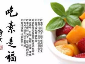 CCTV健康之路---中国式膳食与健康(世界营养学倡导素食)