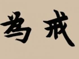 地藏菩萨赐我双胞胎和心仪房子
