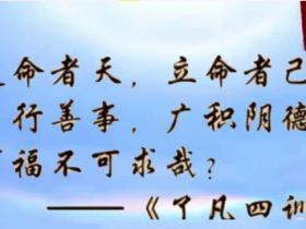 倒霉二十年,修地藏三月戒色改命
